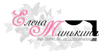Минькина